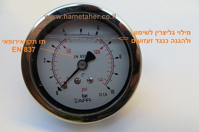 Stainless-Steel-Process-Pressure-Gauge-front-rear-opening-Hametaher.co.il-0881