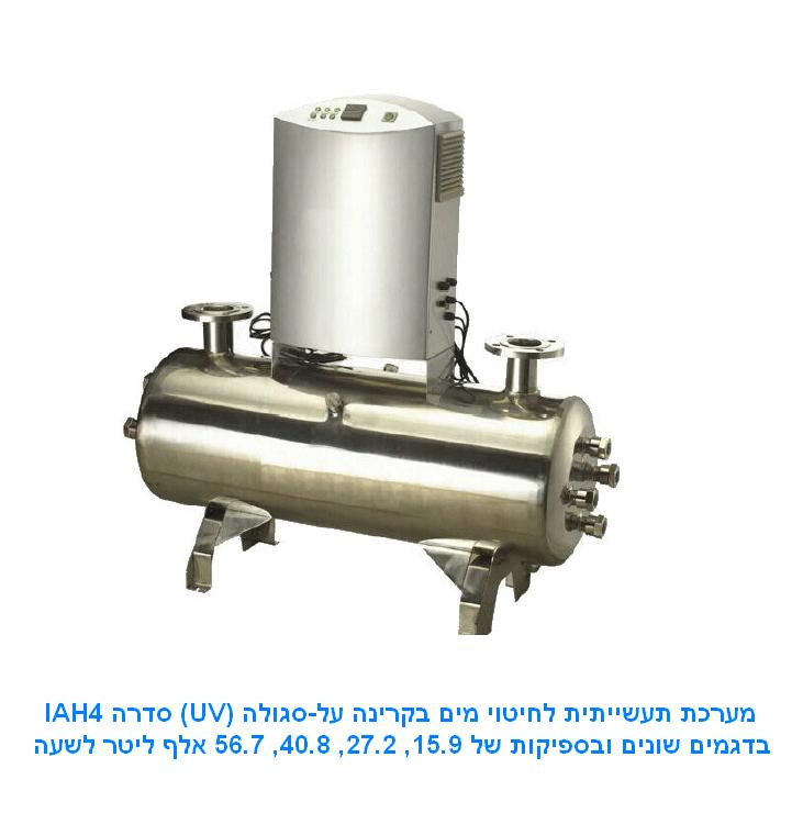 UV-Industrial-sterilizing-system-Series-IAH4-15900-56700-Liters-Per-Hour